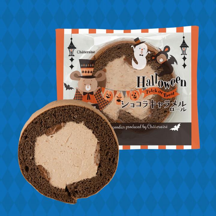 ハロウィン当日まで、ケーキを食べてカウントダウン! | シャトレーゼ公式ブログ